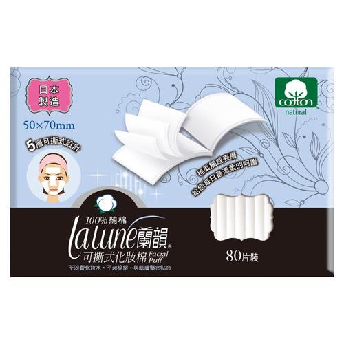 【蘭韻】可撕式化妝棉 80片