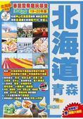 北海道青森(19 20年版):香飄雪飛趣玩尋食Easy GO!