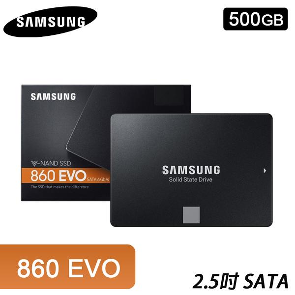 【免運費】SAMSUNG 三星 860 EVO 500GB SSD 固態硬碟(5年保固) / MZ-76E500BW 500G