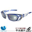 【SABLE黑貂】運動眼鏡-平光極限運動強化防霧眼鏡-亮白 防高衝擊防滯水SP-802+SP-02