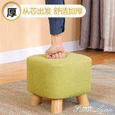 實木矮凳創意家用小板凳簡約沙發凳兒童凳時尚茶幾方凳布藝換鞋凳 HM 范思蓮恩