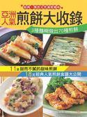 (二手書)亞洲人氣煎餅大收錄