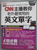 【書寶二手書T1/語言學習_PIN】CNN主播教你老外最常用的英文單字_陳豫弘_附光碟