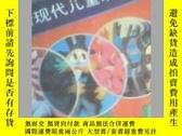 二手書博民逛書店罕見最新現代兒童故事365(873頁)Y19658 姜秀蓮主編