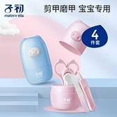 子初嬰兒指甲剪套裝新生寶寶專用護理工具兒童指甲刀嬰幼兒初生 童趣屋  新品