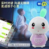 故事機 早教機 WiFi兒童故事機益智早教機3-6-9歲男女孩寶寶玩具可充電下載 喜迎中秋 優惠兩天