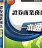 二手書R2YB 2015年8月三版《證券商業務員 一本通》來勝證照中心97898
