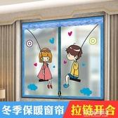 窗簾-加厚保暖窗簾防凍密封窗戶冬季防風臥室擋風隔斷防寒保溫膜半透明 多麗絲