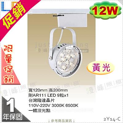 【LED軌道燈】LED AR111 12W。台灣晶片。白款 黃光 商空首選 促銷中※【燈峰照極my買燈】#404