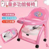 兒童多功能吃飯餐桌椅可摺疊可行動便攜式嬰兒學坐椅BB凳寶寶餐椅 卡布奇诺HM