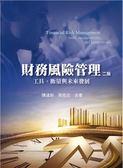 (二手書)財務風險管理:工具、衡量與未來發展二版