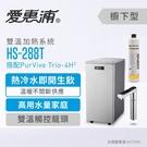 【信源】(含安裝) 【EVERPURE愛惠浦 廚下型雙溫飲水設備(搭4H²)】HS-288T/HS288T