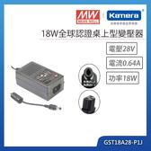 明緯 18W全球認證桌上型變壓器(GST18A28-P1J)