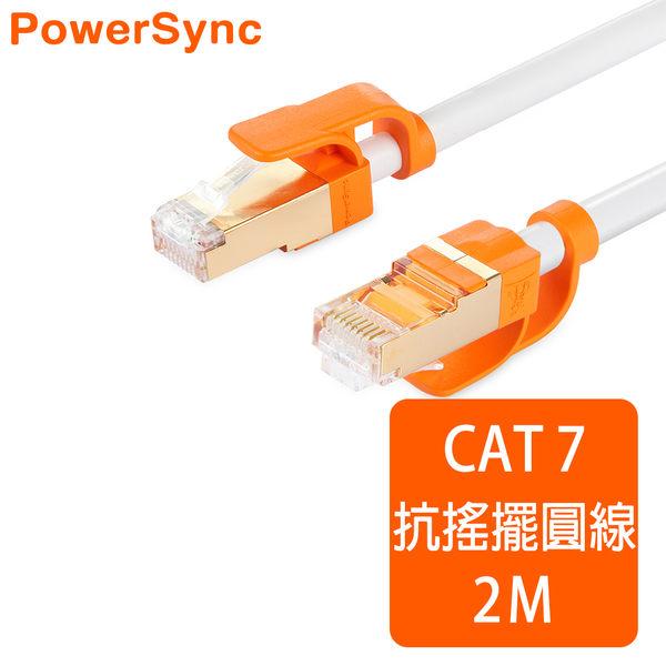 群加 Powersync CAT 7 10Gbps 耐搖擺抗彎折超高速網路線RJ45 LAN Cable【圓線】白色 / 2M (CLN7VAR9020A)