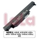 ASUS A32-K55 k55v a45v k55vd k45v k45vd k55vj 6芯 筆電電池