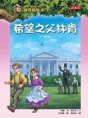 (二手書)神奇樹屋(47):希望之父林肯