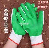 勞保手套 /齊魯膠片手套防割防刺手套勞保手套浸膠耐磨工作勞保手套 伊芙莎