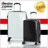 《熊熊先生》美國探險家 American Explorer 高質感 行李箱 八輪 旅行箱 海關鎖 20吋 A23