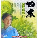 日本演歌熱唱5VCD(5片裝)