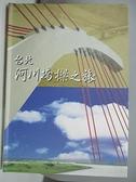 【書寶二手書T5/地理_AMM】台北河川橋樑之旅_賴進貴/徐美玲