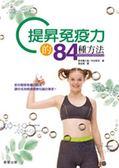 (二手書)提昇免疫力的84種方法