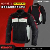 [安信騎士]  BENKIA HDF-JS161 黑灰紅 夏季 防摔衣 七件式護具 透氣 網眼 騎士服 車衣 JS161