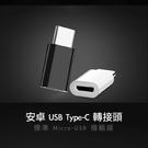 全新原廠  安卓 USB Type-C 轉接頭  標準 Micro -USB 傳輸線