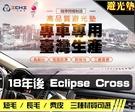 【長毛】18年後 Eclipse Cross 日蝕 避光墊 / 台灣製、工廠直營 / eclipse避光墊 eclipse 避光墊 eclipse長毛