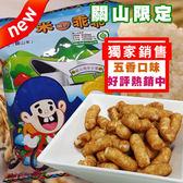 關山米乖乖-五香12包/箱