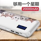 行動電源-行動電源20000M大容量可愛萌行動電源便攜卡通手機通用蘋果vivo衝電 完美