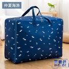 牛津布裝棉被子的收納袋子大號防潮衣服行李打包【英賽德3C數碼館】