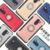 小米 Pocophone F1 手機殼 POCO F1 保護套 金屬指環扣 磁吸式車載引磁片 支架全包矽膠套 鎧甲系列