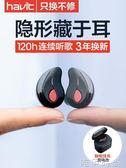 藍芽耳機 havit/ I3S藍芽耳機隱形迷你超小運動無線入耳塞開車式微型頭戴掛耳式 唯伊時尚