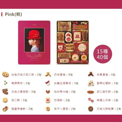 【即期下殺$599】日本零食 粉紅帽子 粉紅帽禮盒