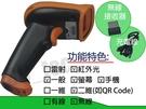 ShenChao S8 無線 二維 掃描槍 USB 可掃螢幕 紅光掃描器 Barcode 掃瞄器 條碼槍