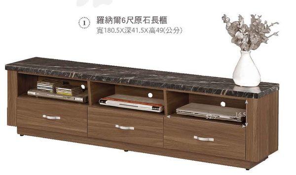 【森可家居】羅納爾8.4尺原石L櫃 7CM310-1 長櫃 電視櫃 展示櫃