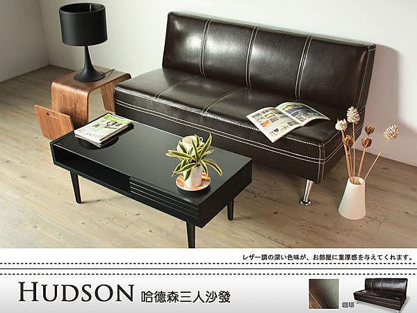 沙發 三人沙發 哈德森三人座皮沙發 新竹以北免運【H&D DESIGN 】