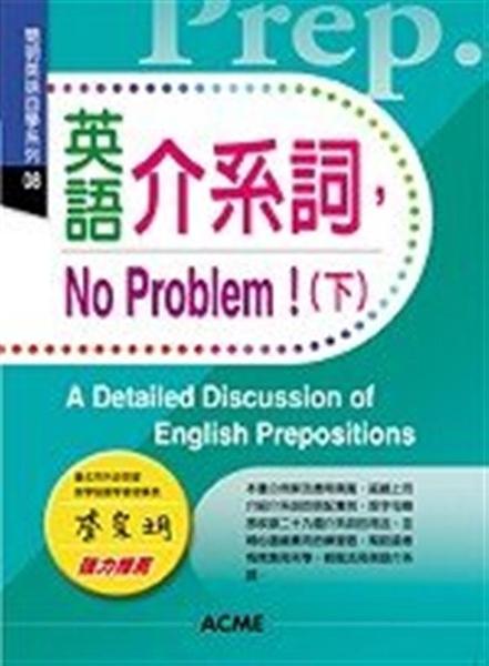 (二手書)英語介系詞,NO Problem(下)-簡明英語自學系列8