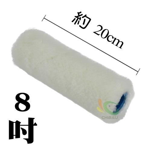【漆寶】蜻蜓牌布滾刷替換頭8吋(單顆裝)