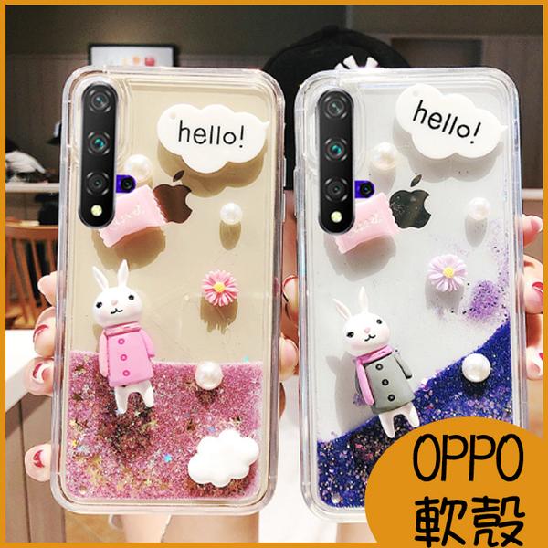 OPPO Reno Z R17 Pro手機殼R11 R11s Plus軟殼R9S Plus保護殼 R15全包邊 親愛的熱愛的同款兔子流沙殼