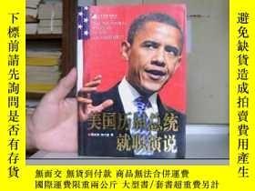 二手書博民逛書店罕見美國曆屆總統就職演說4736 嶽西寬,張衛星 譯 中央編譯出
