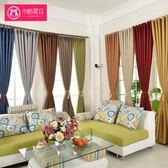 網紅窗簾ins臥室遮光定制拼接條紋棉麻客廳窗簾布料成品簡約現代