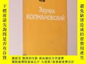 二手書博民逛書店科爾曼諾夫斯基歌曲集罕見(獨唱、鋼琴伴奏)Y20842 科爾曼諾夫斯基 出版1983