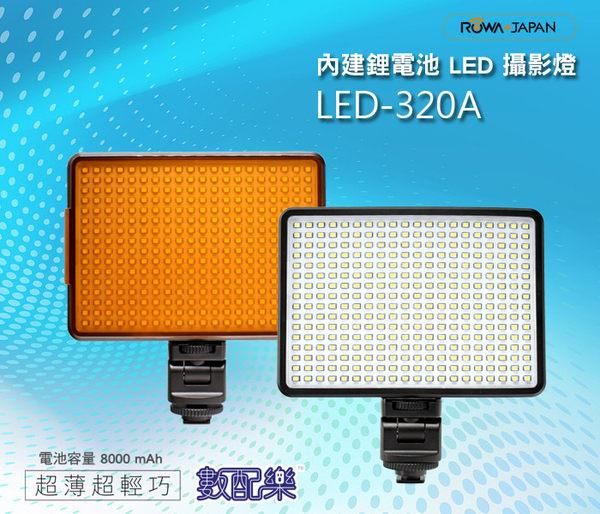 數配樂 LED-320A 超薄型 內建鋰電池 LED 攝影燈 補光燈 太陽燈 8000mah ROWA