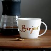 藍蓮花bonjour法語金色馬克杯子水杯麥片杯創意陶瓷骨瓷大容量【全館免運】