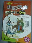 【書寶二手書T2/少年童書_QEV】史記故事All in One_王金芬、鄧妙香、史瓊文、鄭紅媛