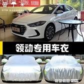 新款北京現代領動專用車衣車罩防曬防雨遮陽隔熱厚蓋布汽車套