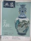 【書寶二手書T9/雜誌期刊_DX8】典藏古美術_231期_文人病