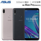 ASUS ZenFone Max Pro ZB602KL (3G/32G) 性能電力怪獸手機◆送ZenPower Slim行動電源(4000mAh)