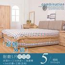 床架 房間組合 原創外宿耐磨5尺房間組-5件組/ 16048-5【多瓦娜】